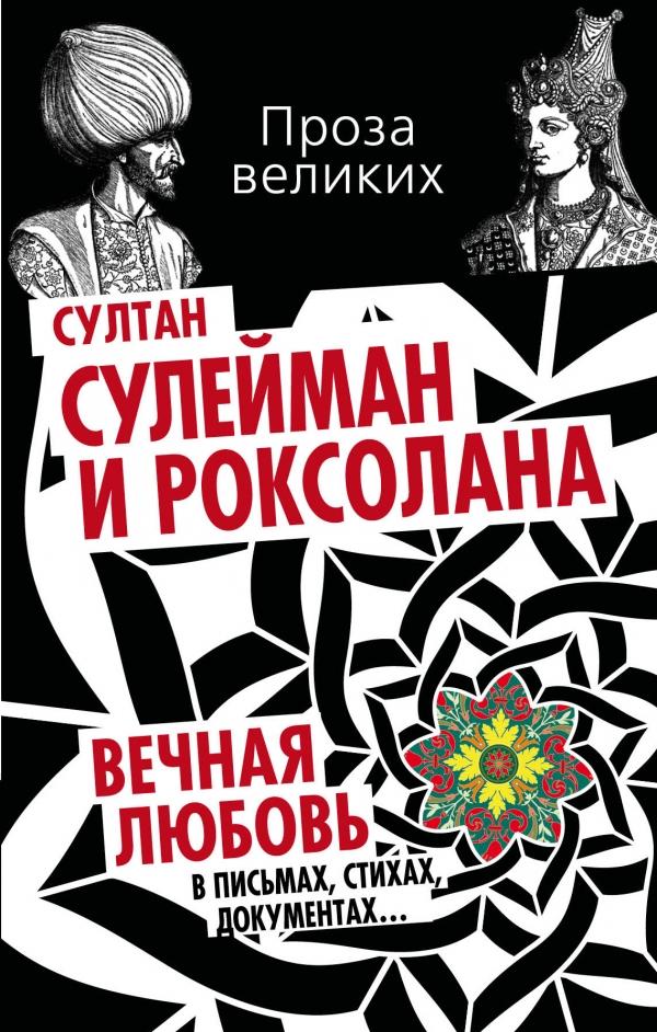 Книга Султан Сулейман и Роксолана. Вечная любовь в письмах, стихах, документах...