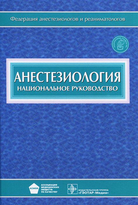 Анестезиология. Национальное руководство (+ CD-ROM)