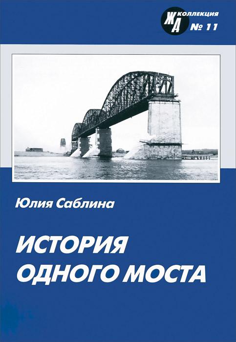 История одного моста