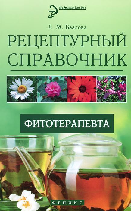 Рецептурный справочник фитотерапевта ( 978-5-222-21547-0 )