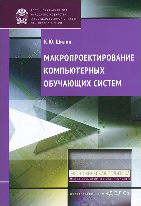Макропроектирование компьютерных обучающих систем