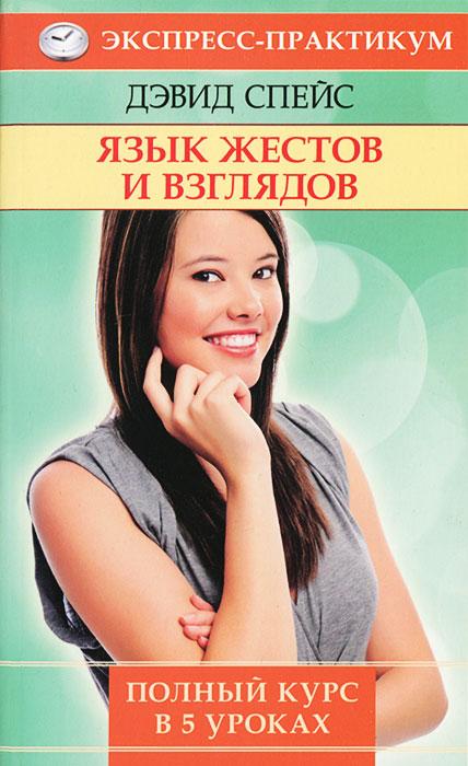 Язык жестов и взглядов ( 978-5-9684-2129-6 )