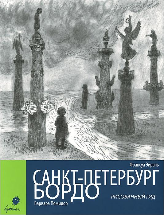 Санкт-Петербург - Бордо. Рисованный гид