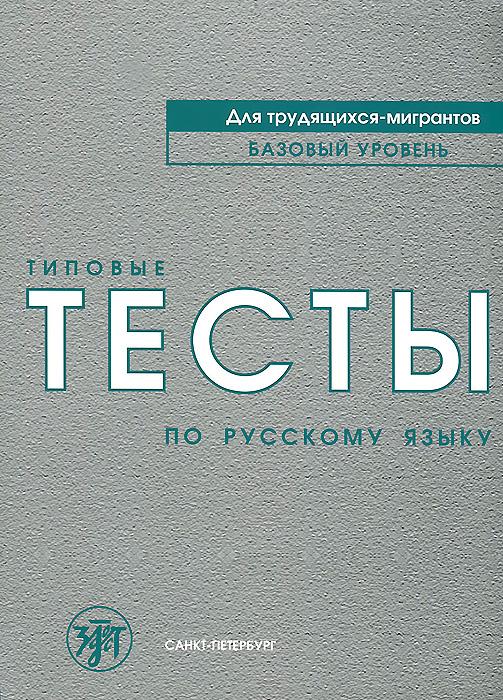 Типовые тесты по русскому языку