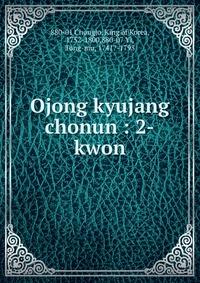 Ojong kyujang chonun