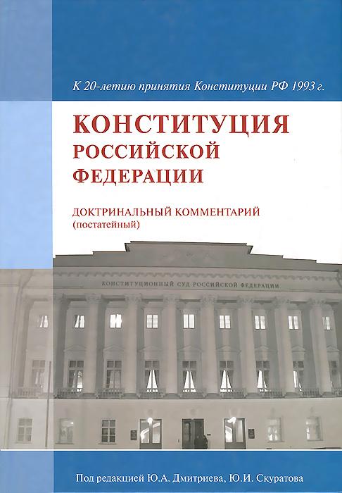 Конституция Российской Федерации. Доктринальный комментарий (постатейный)