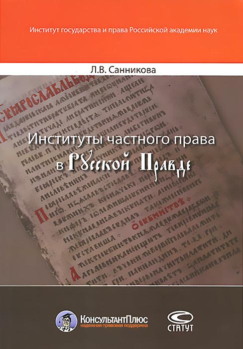 Институты частного права в Русской Правде ( 978-5-8354-0973-0 )
