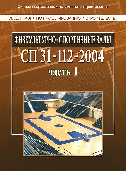 Физкультурно-спортивные залы. Часть 1. Свод правил по проектированию и строительству