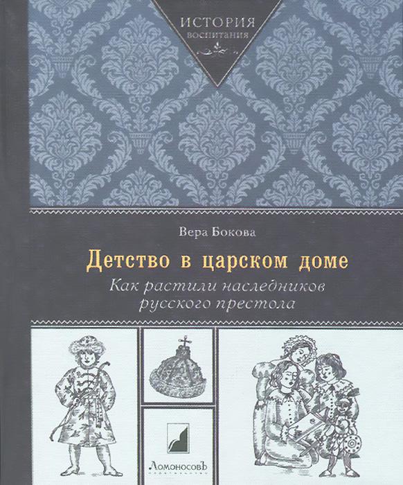 Детство в царском доме. Как растили наследников русского престола ( 978-5-91678-192-2 )