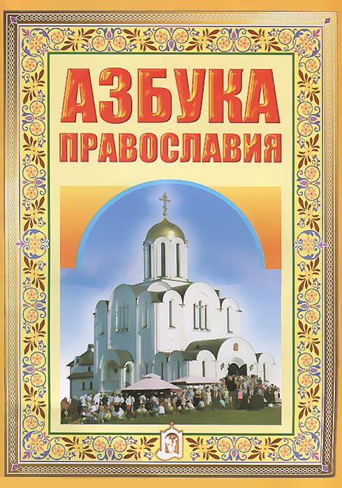 Азбука Православия ( 978-985-511-373-8,978-985-511-848-1 )
