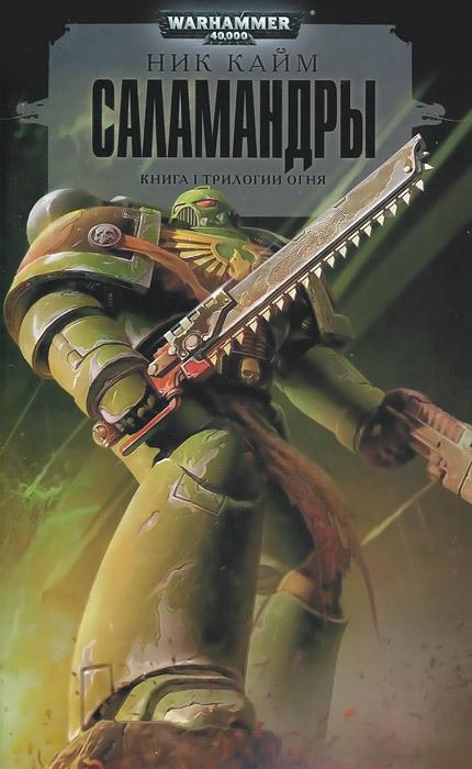 Саламандры. Книга 1. Трилогии огня