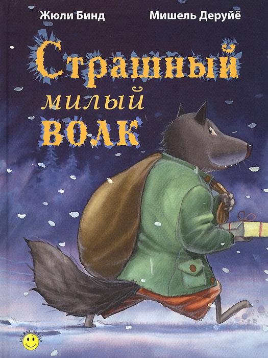 Страшный милый волк12296407Добрую рождественскую сказку о великодушном волке, которому так и не удалось поохотиться, написала бельгийская писательница Жюли Бинд. Иллюстрации подготовлены Мишелем Деруйё. В рождественскую ночь нет ничего незаможного, чудеса случаются на каждом шагу. И всё потому, что накануне праздника у всех в душе просыпаются самые лучшие чувства. Так стоит ли удивляться, что злой и страшный волк вдруг оказался таким добрым отзывчивым?..