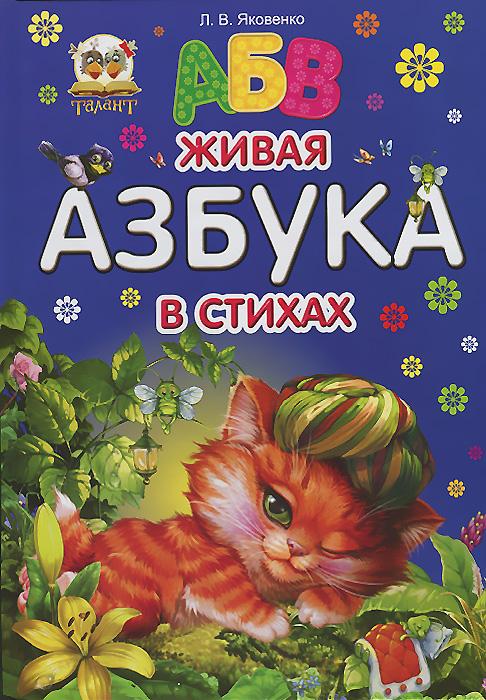 Живая азбука в стихах12296407В этой замечательной книге вы найдете множество забавных иллюстраций и веселых стихов, которые помогут малышу запомнить все буквы алфавита, обогащая тем самым его словарный запас и базовые знания об окружающем мире. Обучение грамоте станет для вашего ребёнка приятным, увлекательным занятием и ненавязчивой подготовкой к школе.