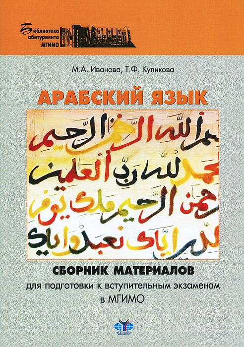 Арабский язык. Сборник материалов ( 978-5-9228-0949-8 )