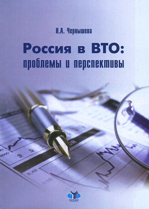 Россия в ВТО. Проблемы и перспективы. Учебное пособие