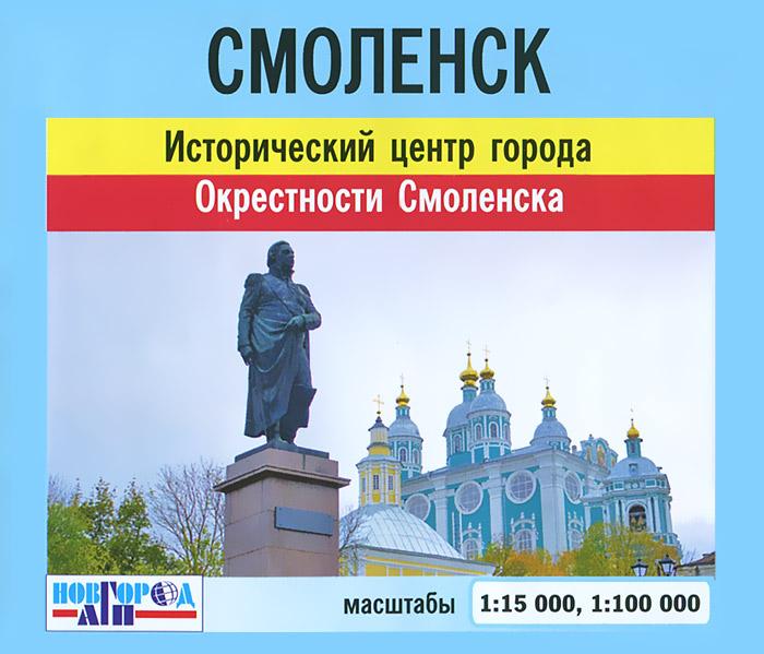 Смоленск. Исторический центр города. Окрестности Смоленска. Карта