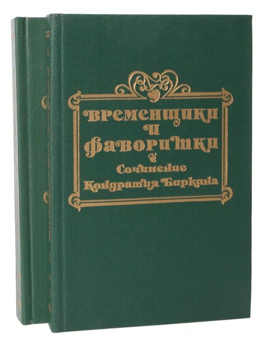 Временщики и фаворитки XVI, XVII и XVIII столетий (комплект из 2 книг)