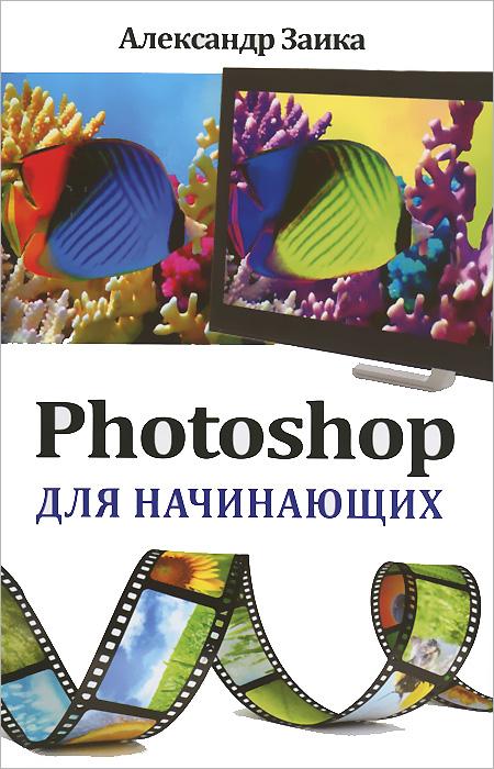 Photoshop для начинающих