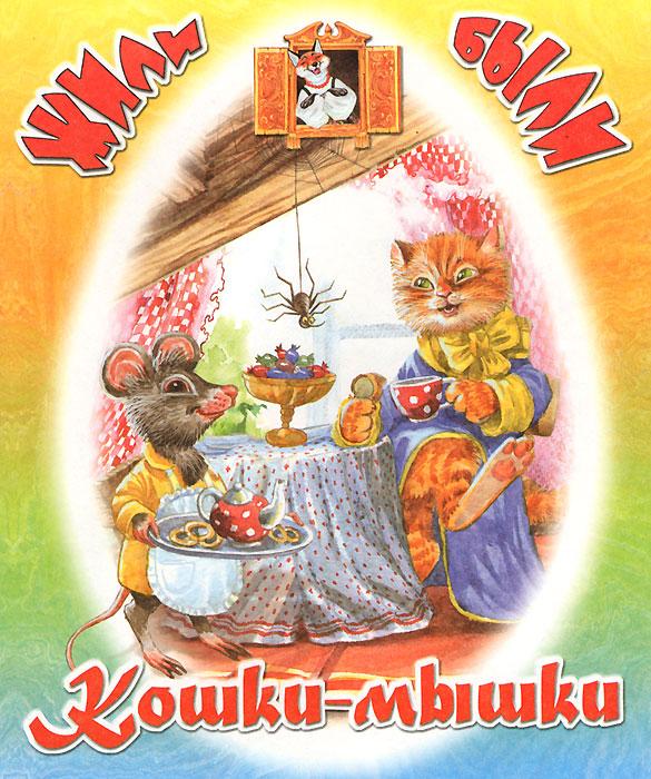 Кошки-мышки12296407Серия предназначена для детей младшего дошкольного возраста. Малыши легко запомнят и с удовольствием повторят русские народные сказки, потешки, песенки. Это поможет в развитии речи и памяти, пополнит словарный запас. Замечательные, яркие, добрые иллюстрации делают книги привлекательными для самых маленьких читателей. Текст предназначен родителям для чтения детям.