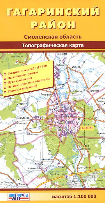 Гагаринский район. Смоленская область. Топографическая карта