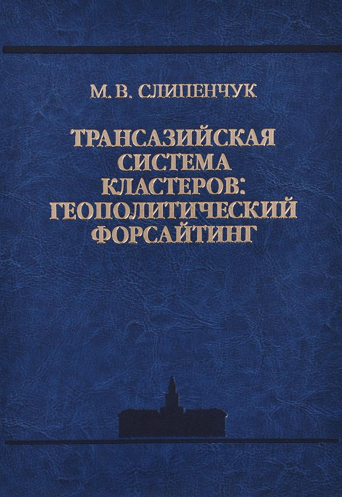 Трансазийская система кластеров. Геополитический форсайтинг ( 978-5-94628-338-0 )