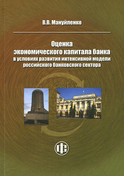 Оценка экономического капитала банка в условиях развития интенсивной модели российского банковского сектора