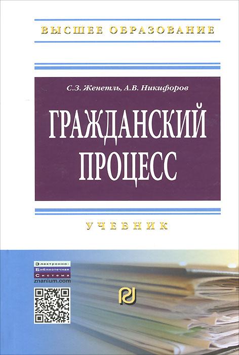 Zakazat.ru: Гражданский процесс. Учебник. С. З. Женетль, А. В. Никифоров
