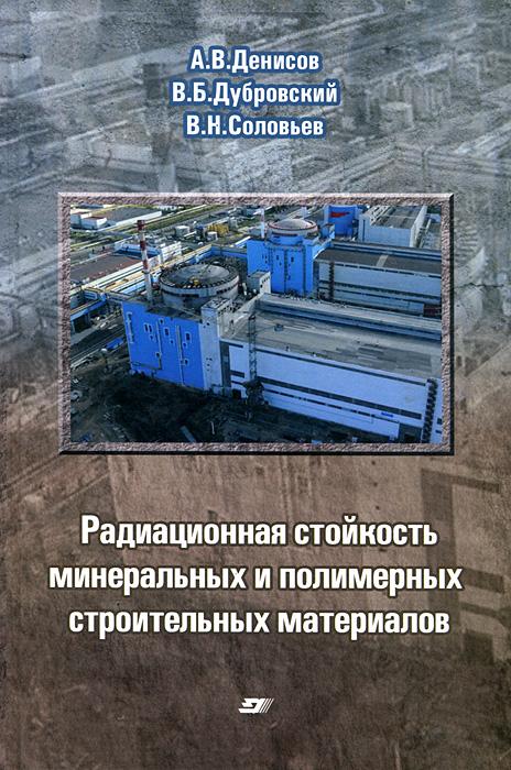 Радиационная стойкость минеральных и полимерных строительных материалов. Справочное пособие ( 978-5-383-00648-1 )