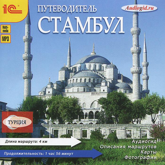 Стамбул. Путеводитель (аудиокнига MP3). А. Обухова