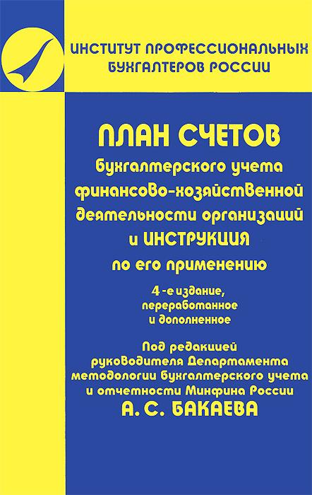 бакаев-план счетов и инструкция по его применению-скачать