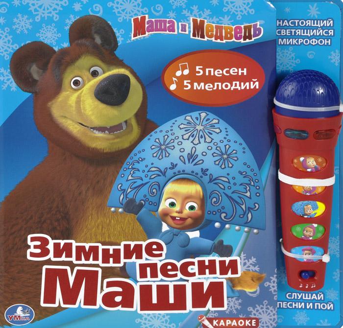 Зимние песни Маши. Книжка-игрушка