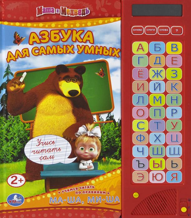 Маша и Медведь. Азбука для самых умных