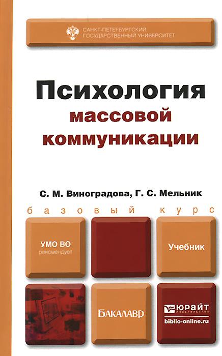 Интегрированные коммуникации: массовые коммуникации и медиапланирование: учебник цена