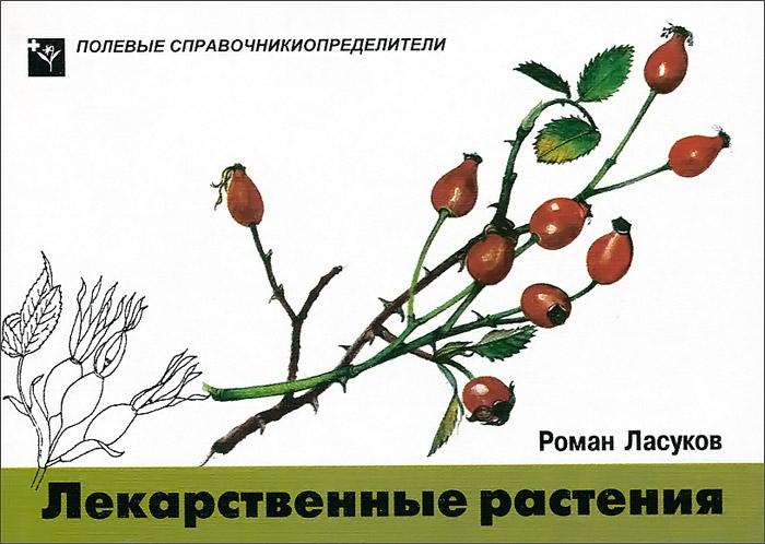 Лекарственные растения. Карманный определитель ( 978-5-91505-025-8 )