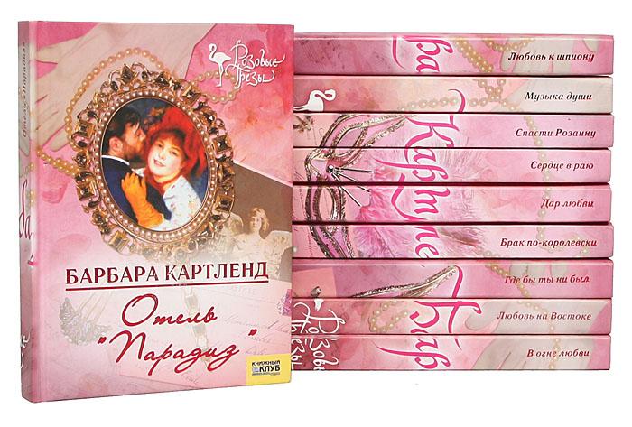 """Серия """"Розовые грезы"""" (комплект из 10 книг)"""