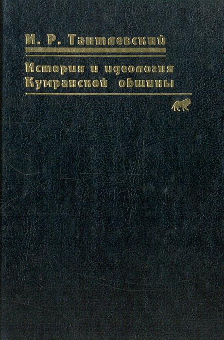 ТАНТЛЕВСКИЙ И.Р КНИГИ ЕНОХА СКАЧАТЬ БЕСПЛАТНО
