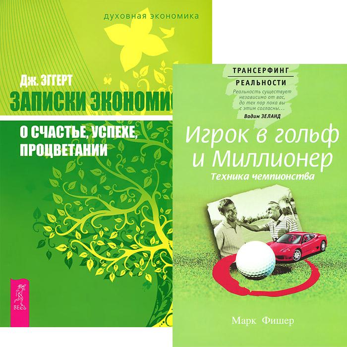 Игрок в гольф и Миллионер. Записки экономиста о счастье (комплект из 2 книг)
