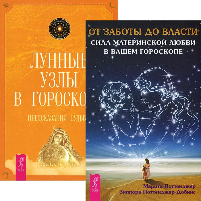 От заботы до власти. Лунные узлы в гороскопе (комплект из 2 книг)