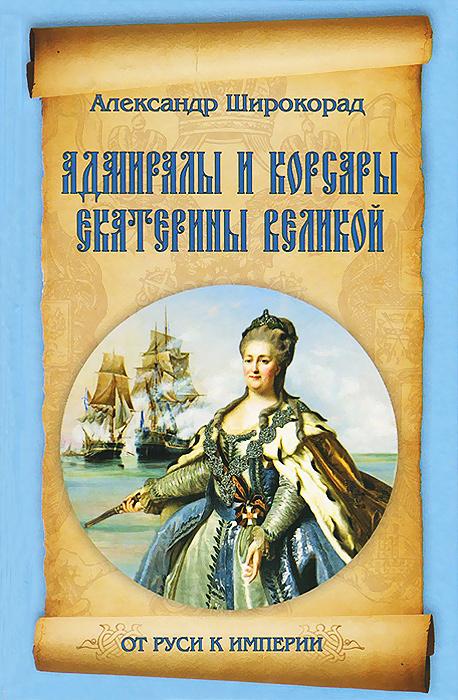 Адмиралы и корсары Екатерины Великой ( 978-5-4444-1460-6 )