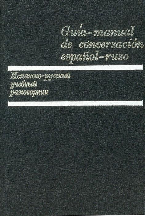 Испанско-русский учебный разговорник/Guia-manual de conversacion espanol-roso