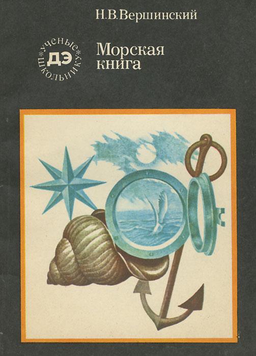 Морская книга