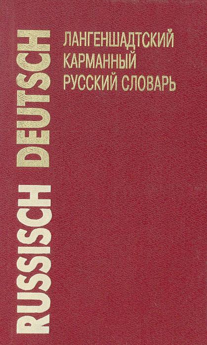 Лангеншадтский карманный словарь русского языка. Русско-немецкий словарь