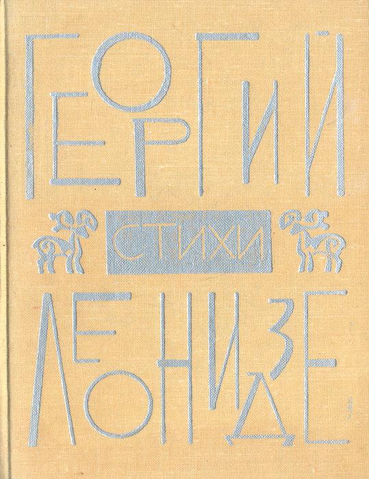 Георгий Леонидзе. Стихи