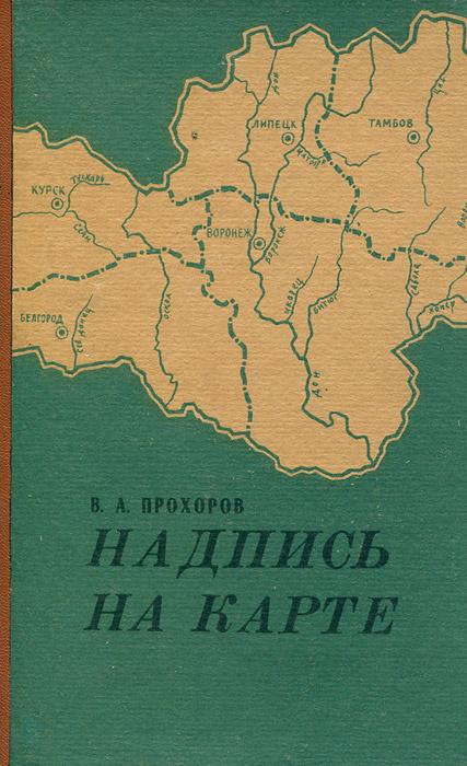 Надпись на карте. Географические названия Центрального Черноземья