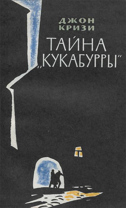 """Тайна """"Кукабурры"""""""