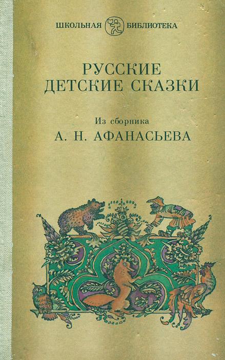 А. Н. Афанасьев. Русские детские сказки