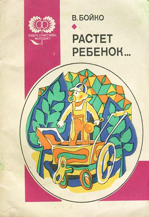 Растет ребенок12296407Виктор Васильевич Бойко - психолог, и это определяет содержание его брошюры, адресованной молодым отцам и матерям. В центре внимания автора - этапы развития ребенка, сложности перехода от одной ступеньки становления личности к другой. Автор показывает так называемые «кризисные» моменты развития психики детей, начиная с младенческого и кончая юношеским возрастом, говорит о том, как проявляется личность ребенка в общении с окружающими, в играх, привычках и интересах. Автор освещает также некоторые педагогические и моральные вопросы воспитания детей.