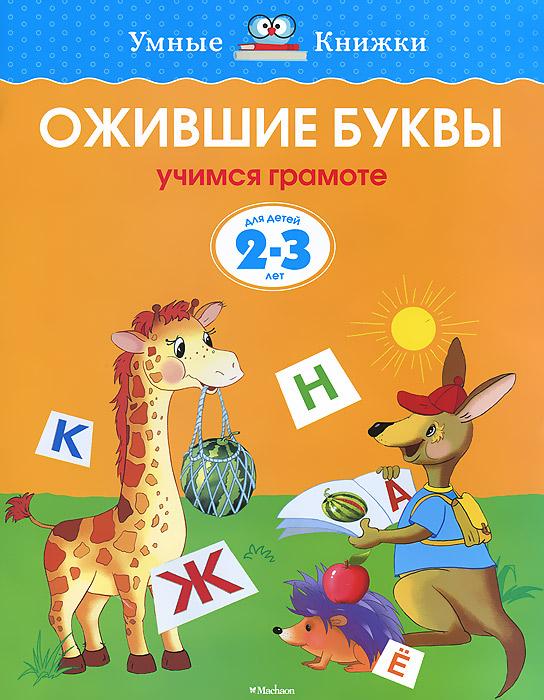 Ожившие буквы. Учимся грамоте12296407Эта занимательная книжка предназначена для занятий с детьми младшего дошкольного возраста. Занимаясь по ней, дети смогут познакомиться с буквами, закрепить знания о них, расширить словарный запас. Предложите малышу найти и обвести пальчиком изучаемую букву, назвать предметы, которые начинаются на эту букву. Надеемся, что занятия по этой книжке принесут вам и вашему ребенку немало минут полезного и интересного общения.
