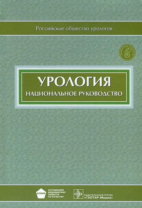 Урология. Национальное руководство (+ CD-ROM)