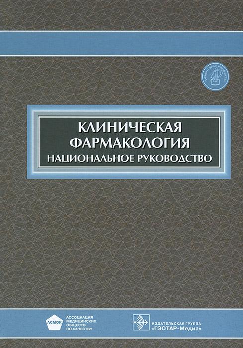 Клиническая фармакология. Национальное руководство (+ CD-ROM)